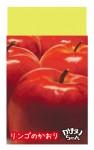 かおりフルーツ_リンゴ