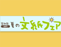 2017文紙