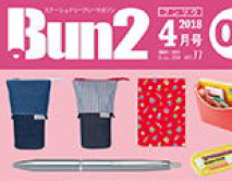 Bun2-4