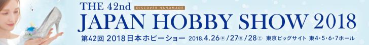 hobbyshow2018_banner728x90