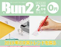 Bun2-111