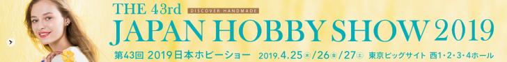 hobbyshow2019_banner728x90