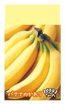 かおりフルーツ_バナナ