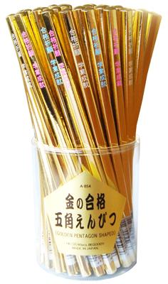 金の合格鉛筆