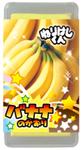 FSN-100バナナ