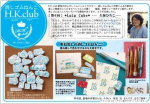 Bun2-第6回LuLu-Cubeさん