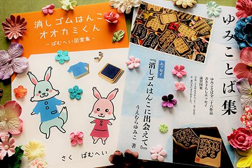 uemura-bam-book