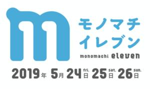 monomati 11