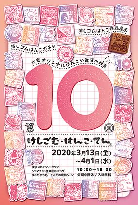 第10回はんこてんDM【東京】